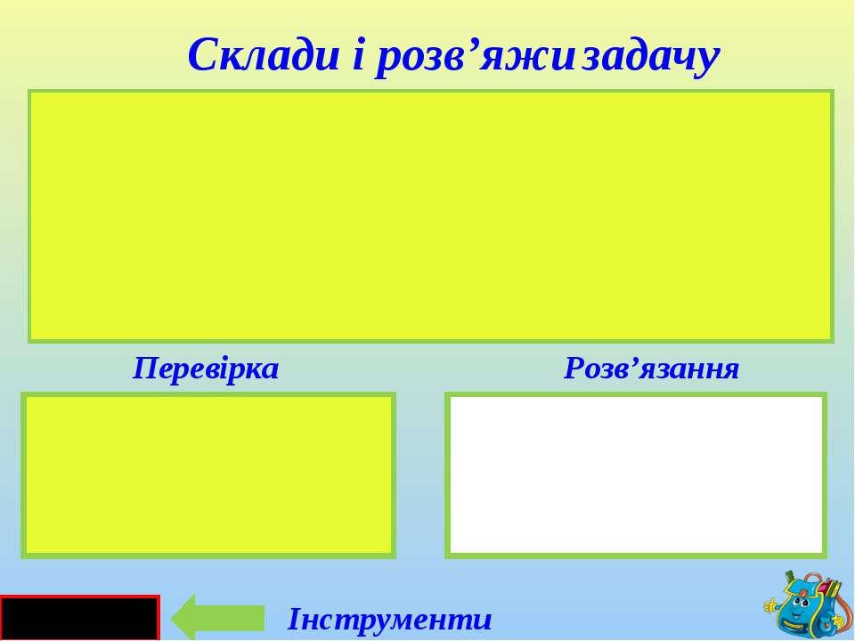 Качки – 5 тв. Равлики – 4тв. ? 5 + 4 = 9(тв.) Склади і розв'яжи задачу Розв'я...