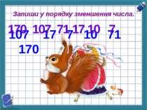 Запиши у порядку зменшення числа. 107 17 7 10 71 170 170 107 71 17 10 7
