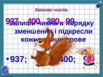 Запиши числа. Запиши числа в порядку зменшення і підкресли кожне трицифрове ч...
