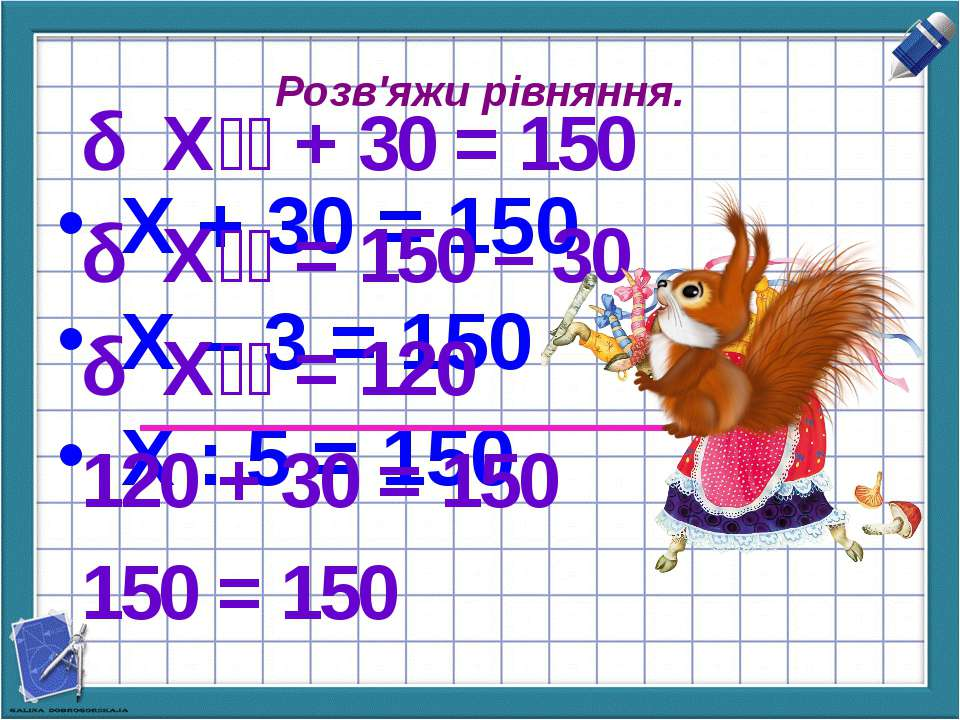 Розв'яжи рівняння. Х + 30 = 150 Х – 3 = 150 Х : 5 = 150 Х + 30 = 150 Х = 150 ...