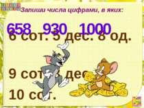 Запиши числа цифрами, в яких: 6 coт. 5 дec. 8 од. 9 сот. 3 дес. 10 coт. 658 9...