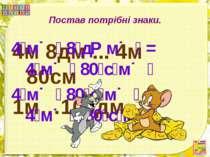 Постав потрібні знаки. 4м 8дм ... 4м 80см 1м…100дм 4 м 8 д м = 4 м 80 с м 4 м...