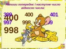 Напиши попереднє і наступне число відносно числа: 400 998 399 400 401 997 998...