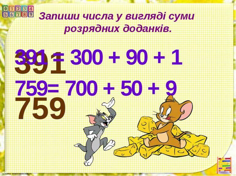 Запиши числа у вигляді суми розрядних доданків. 391 759 391 = 300 + 90 + 1 75...
