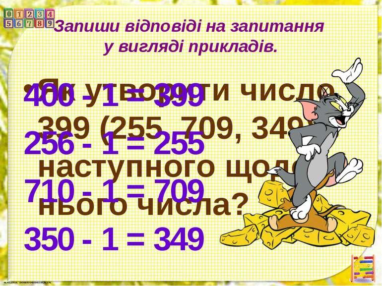 Запиши відповіді на запитання у вигляді прикладів. Як утворити число 399 (255...