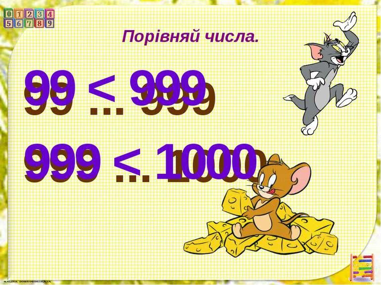 Порівняй числа. 99 ... 999 999 ... 1000 99 < 999 999 < 1000