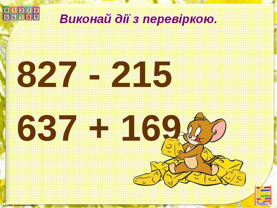 Виконай дії з перевіркою. 827 - 215 637 + 169