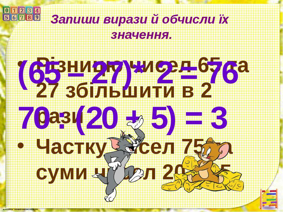 Запиши вирази й обчисли їх значення. Різницю чисел 65 та 27 збільшити в 2 раз...