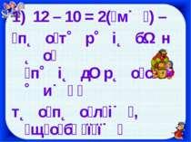 12 – 10 = 2( м ) – п о т р і б н о п і д р о с т и т о п о л і , щ о б ї ї в ...