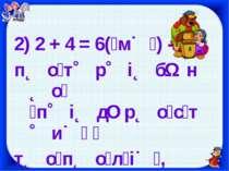 2) 2 + 4 = 6( м ) - п о т р і б н о п і д р о с т и т о п о л і , щ о б в о н...
