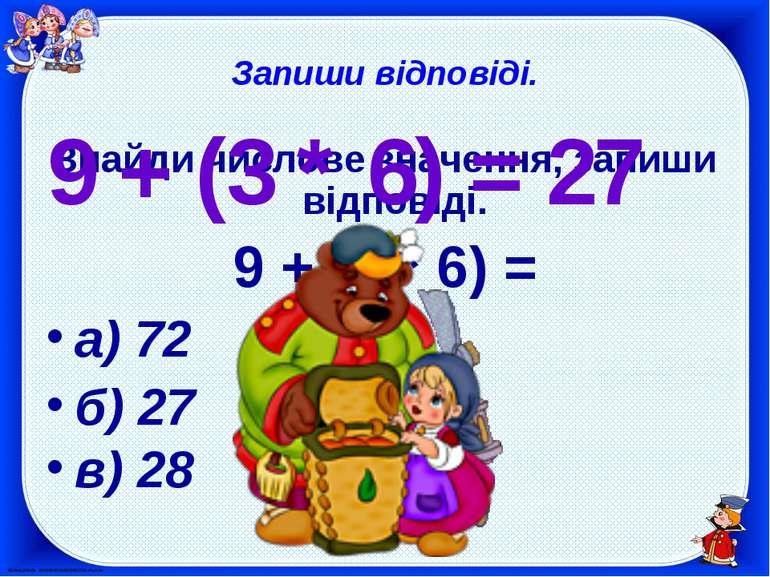 Запиши відповіді. Знайди числове значення, запиши відповіді. 9 + (3 * 6) = а)...