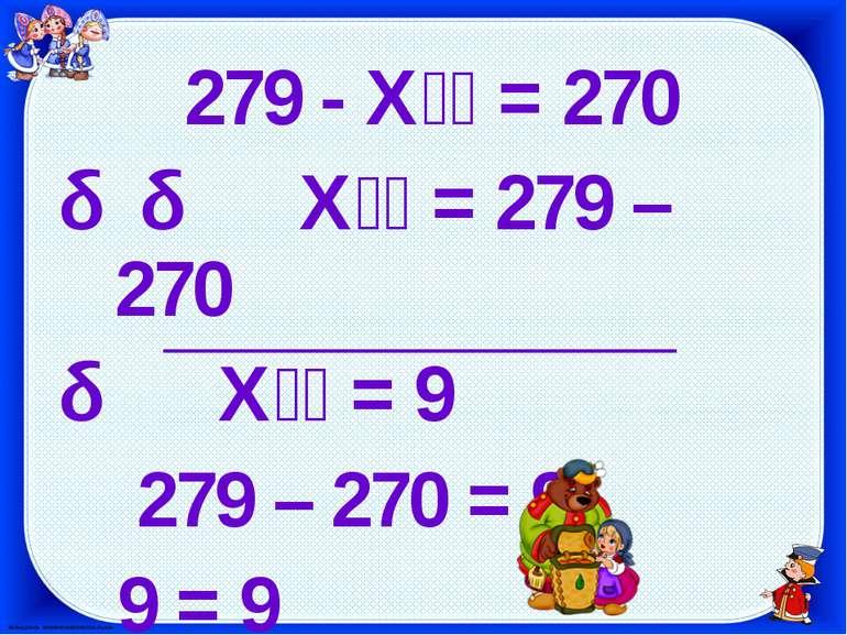 279 - Х = 270 Х = 279 – 270 Х = 9 279 – 270 = 9 9 = 9