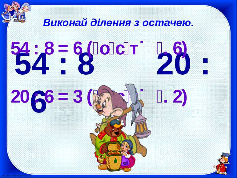 Виконай ділення з остачею. 54 : 8 20 : 6 54 : 8 = 6 ( о с т . 6) 20 : 6 = 3 (...