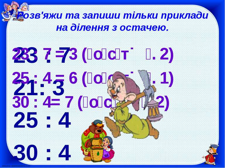 Розв'яжи та запиши тільки приклади на ділення з остачею. 23 : 7 21: 3 25 : 4 ...