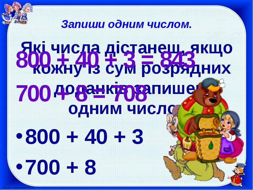 Запиши одним числом. Які числа дістанеш, якщо кожну із сум розрядних доданків...