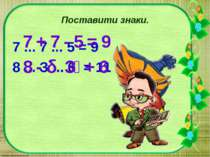 Поставити знаки. 7 ... 7 ... 5 = 9 8 ... З ... 6 = 11 7 + 7 - 5 = 9 8 - З + 6...