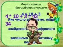 Вираз запиши двоцифровим числом. 4 х 10 + 3 Яке число дістанемо, якщо цифри з...