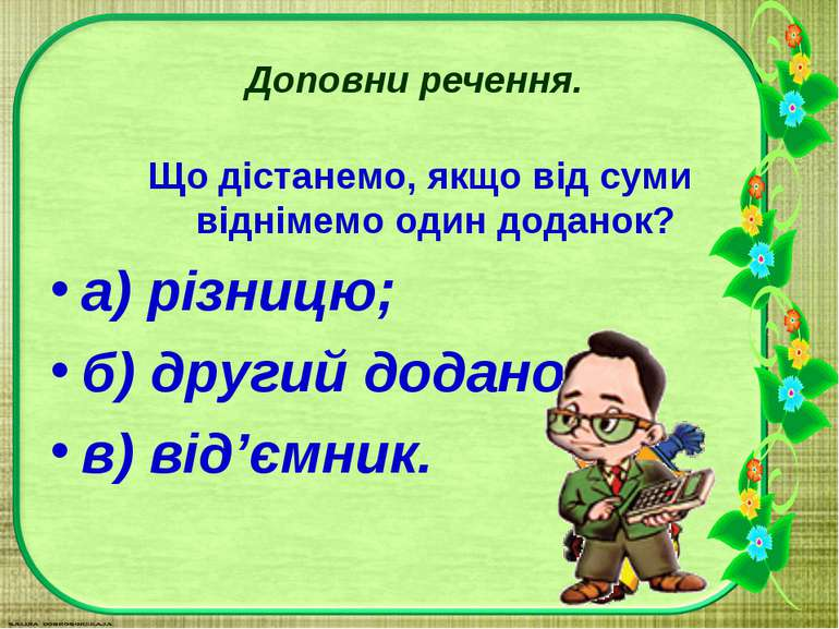 Доповни речення. Що дістанемо, якщо від суми віднімемо один доданок? а) різни...