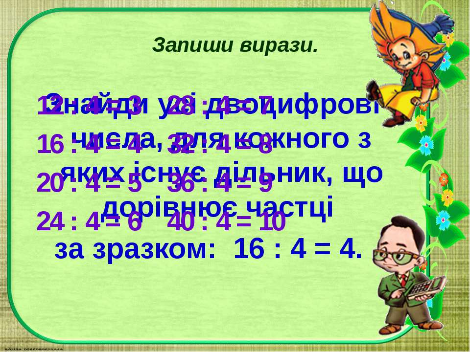 Запиши вирази. Знайди усі двоцифрові числа, для кожного з яких існує дільник,...