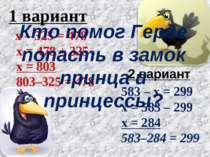 2 вариант 583 – х = 299 1 вариант х – 325 = 478 х = 478 + 325 х = 803 803–325...