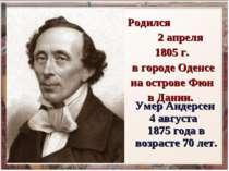 Умер Андерсен 4 августа 1875 года в возрасте 70 лет. Родился 2 апреля 1805г....