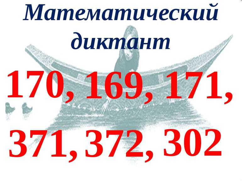 Математический диктант 169, 171, 371, 372, 302 170,
