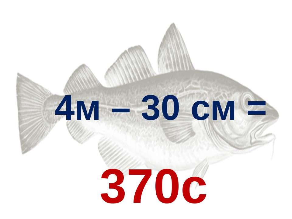 4м – 30 см = 370см