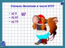 Скільки десятків в числі 973? а) З б) 97 в) 73 97