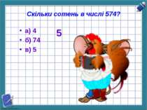 Скільки сотень в числі 574? а) 4 б) 74 в) 5 5