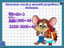 Записати числа у вигляді розрядних доданків. 63=... 945=... 3428=... 63=60+3 ...