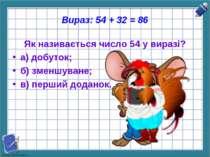 Вираз: 54 + 32 = 86 Як називається число 54 у виразі? а) добуток; б) зменшува...