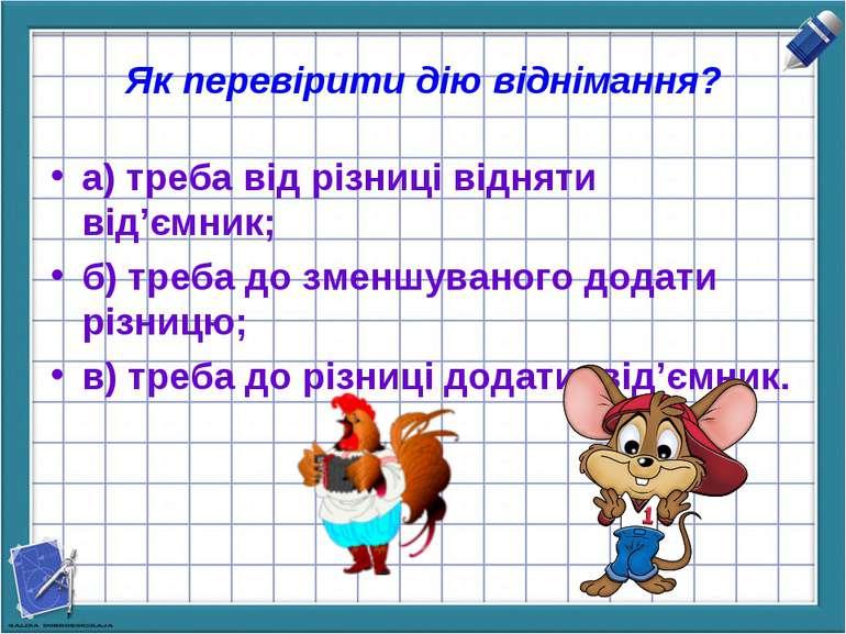 Як перевірити дію віднімання? а) треба від різниці відняти від'ємник; б) треб...