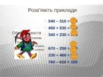 Розв'яжіть приклади 540 – 310 = 230 450 + 530 = 980 340 + 230 = 570 670 – 250...