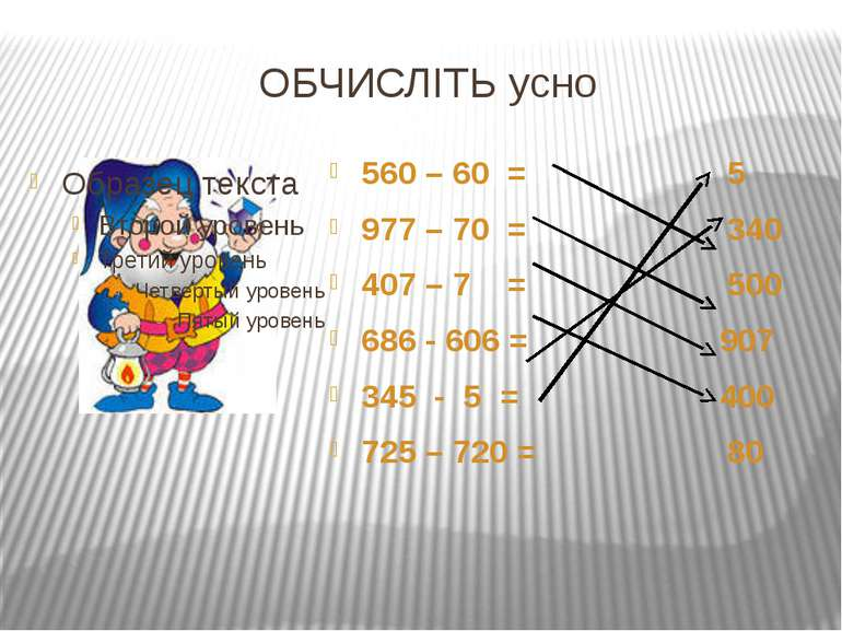 ОБЧИСЛІТЬ усно 560 – 60 = 5 977 – 70 = 340 407 – 7 = 500 686 - 606 = 907 345 ...