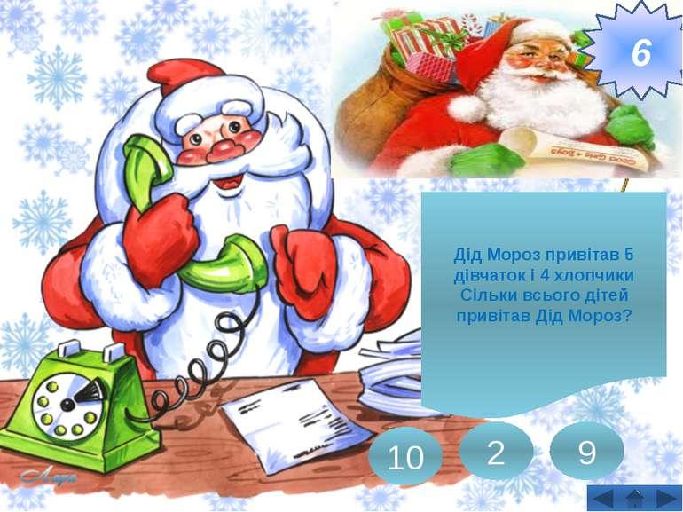 Снігуроньці допомагають снігурі. 3снігурі полетіли з новорічними листівками,з...