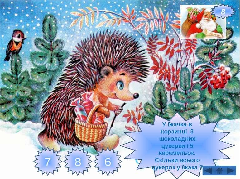 Допоможіть Снігуроньці порахувати сніжинки з правої сторони від вас. 9 18 19 13