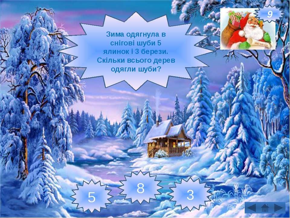 5 7 З 5 мішків з подарунками у Діда Мороза залишилося тільки 2. Скільки мішкі...