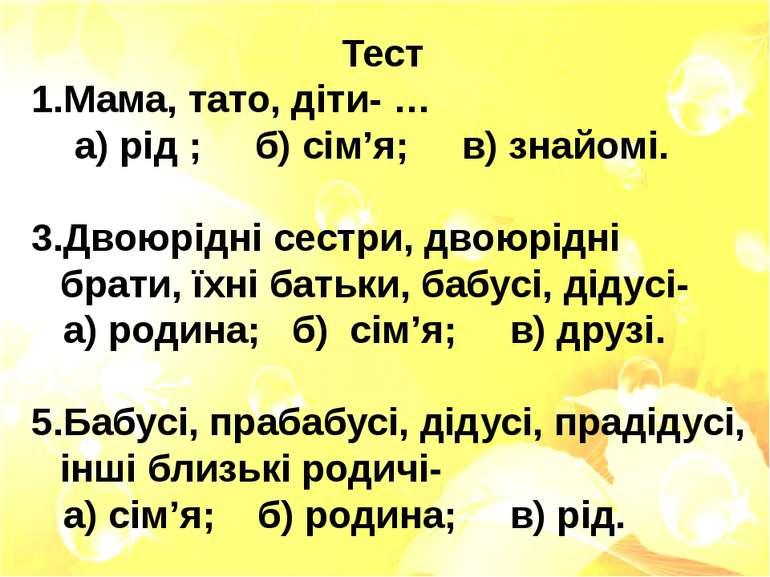 Тест Мама, тато, діти- … а) рід ; б) сім'я; в) знайомі. Двоюрідні сестри, дво...