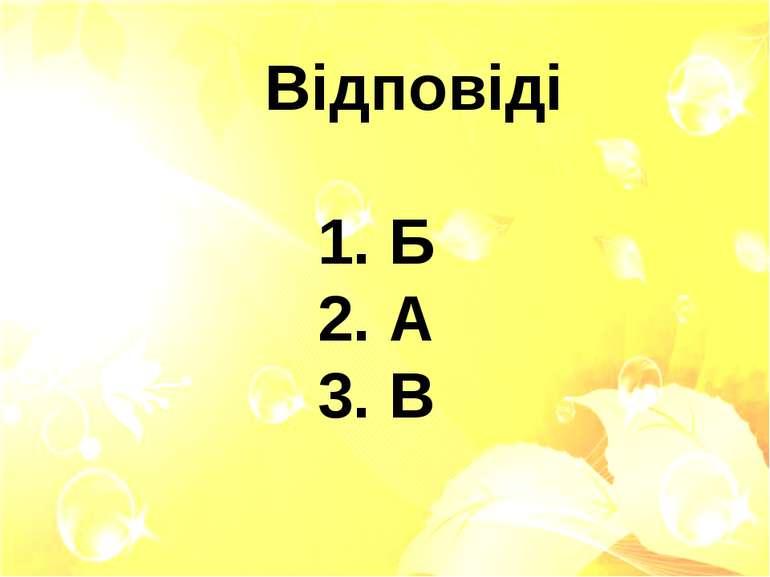 Відповіді 1. Б 2. А 3. В