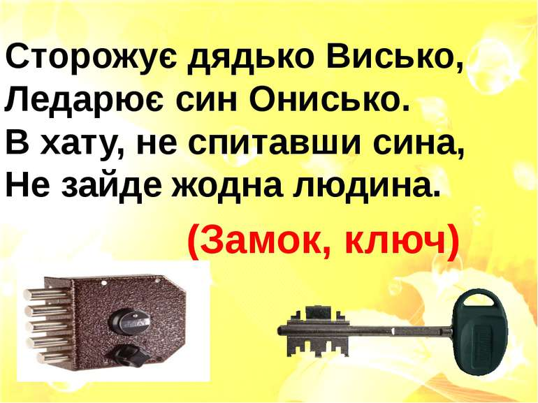 Сторожує дядько Висько, Ледарює син Онисько. В хату, не спитавши сина, Не зай...