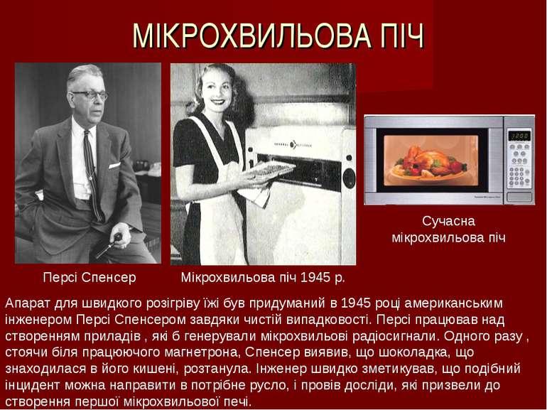 МІКРОХВИЛЬОВА ПІЧ Апарат для швидкого розігріву їжі був придуманий в 1945 роц...