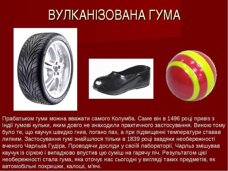 ВУЛКАНІЗОВАНА ГУМА Прабатьком гуми можна вважати самого Колумба. Саме він в 1...