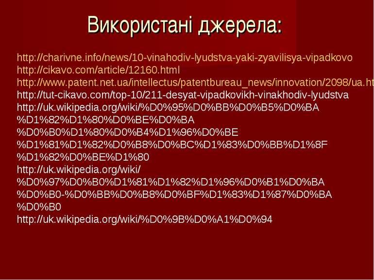 Використані джерела: http://charivne.info/news/10-vinahodiv-lyudstva-yaki-zya...