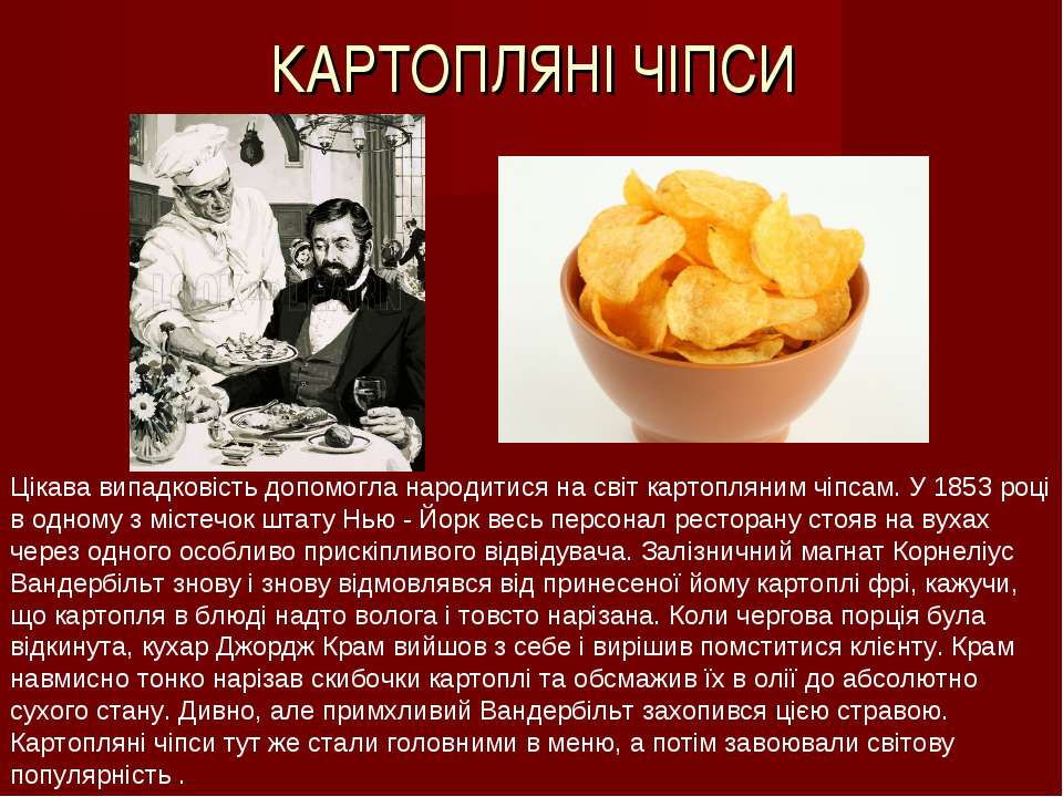 КАРТОПЛЯНІ ЧІПСИ Цікава випадковість допомогла народитися на світ картопляним...