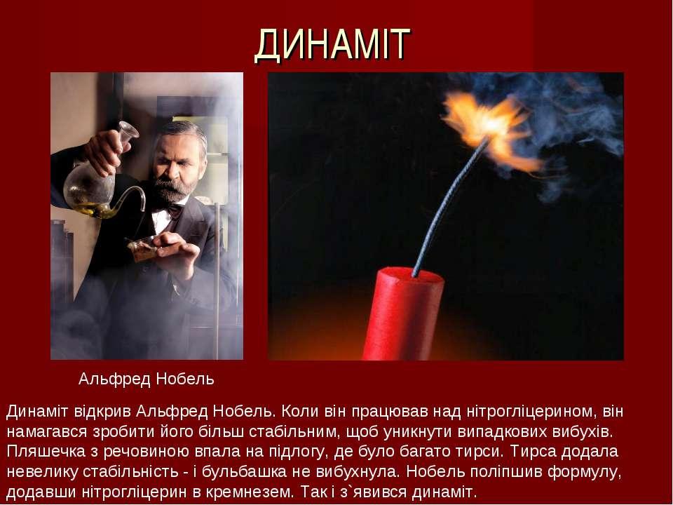 ДИНАМІТ Динаміт відкрив Альфред Нобель. Коли він працював над нітрогліцерином...