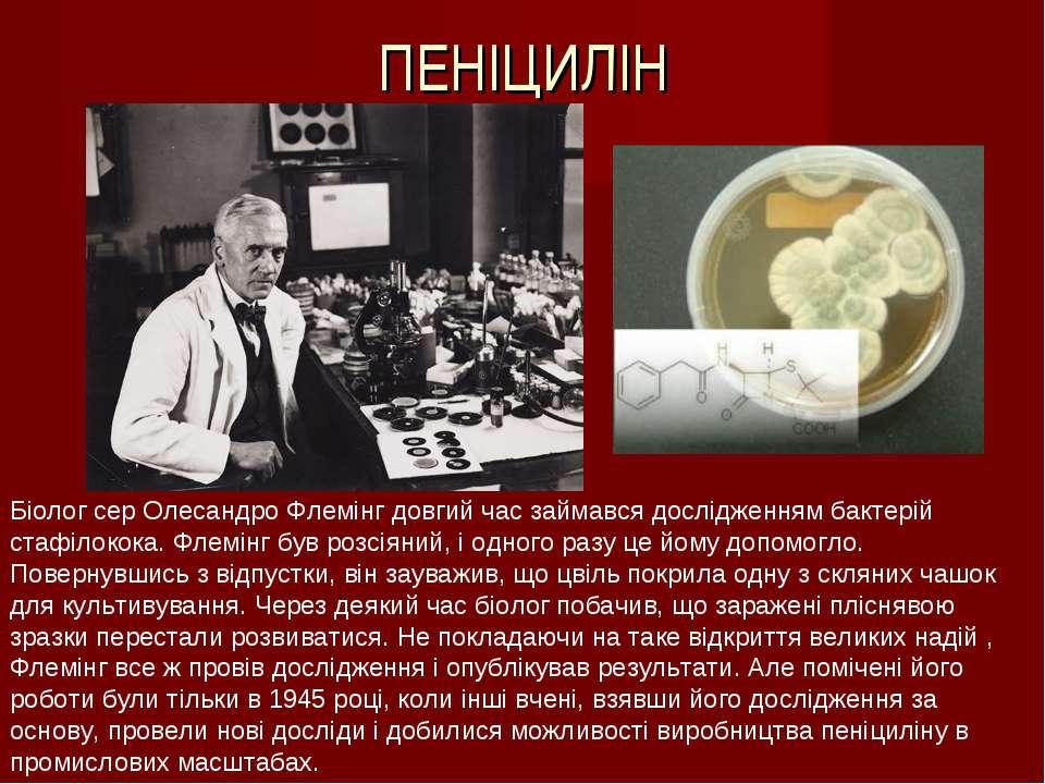 ПЕНІЦИЛІН Біолог сер Олесандро Флемінг довгий час займався дослідженням бакте...