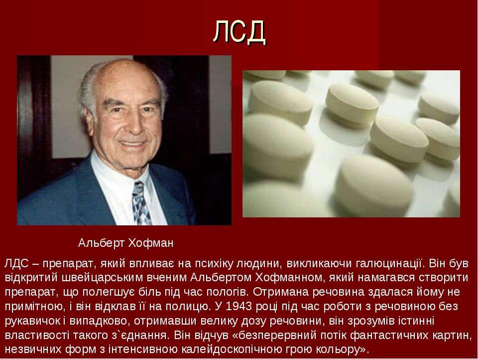 ЛСД ЛДС – препарат, який впливає на психіку людини, викликаючи галюцинації. В...