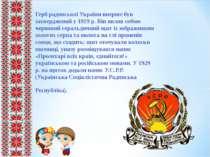 Герб радянської України вперше був затверджений у 1919 р. Він являв собою чер...