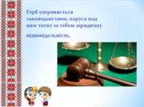 Герб охороняється законодавством, наруга над ним тягне за собою юридичну відп...