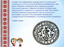 Уперше таке зображення («рицар-козак із самопалом») з'являється в 1575 р. на ...